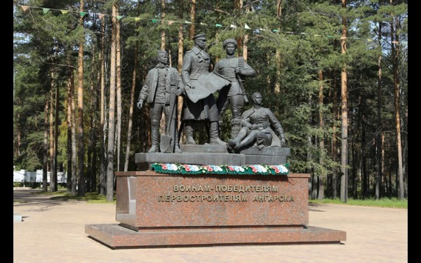 Памятник «Воинам-победителям, первостроителям Ангарска».
