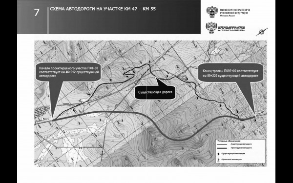 Это схема реконструкции самого опасного участка пути — с 47-го по 55-й км. Линия внизу показывает трассу, которую построят