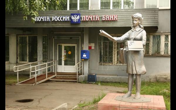 Есть в городе и памятник почтальону.