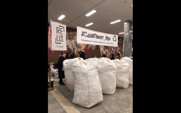 Этот мусор не будет загрязнять планету, а отправится на переработку. 1000 иркутян приняли участие в акции.