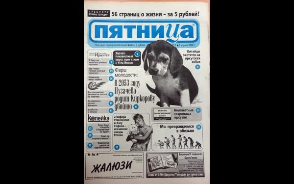 Год 2000-й: первые номера. Вот так выглядели обложки и заголовки еженедельника «Пятница» в первый год  его выхода в свет