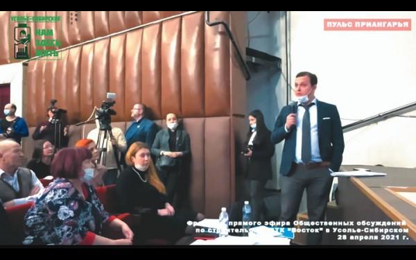 Общественные обсуждения по строительству ПТК «Восток» в Усолье-Сибирском прошли 28 апреля 2021 года
