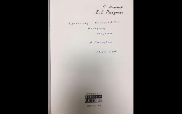 Пять лет назад родилась идея подписать книги для руководителей нашего государства. Автограф Валентина Распутина для Вячеслава Володина.
