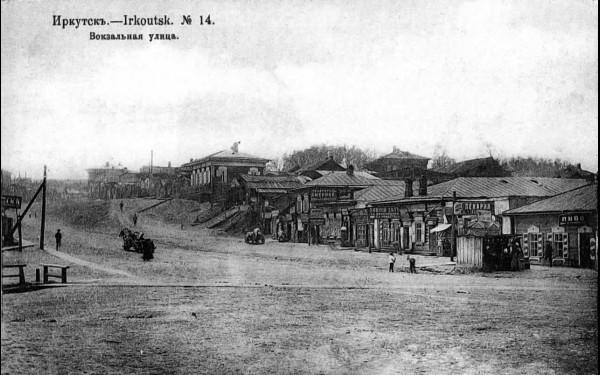 лазковское предместье, 1913 год. Начало тракта: улица Кругобайкальская (ныне Терешковой), вид с улицы Вокзальной (Челнокова)