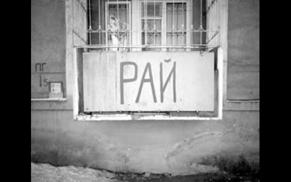 """Надпись """"РАЙ"""" на балконах дома по ул. Комсмомольской"""