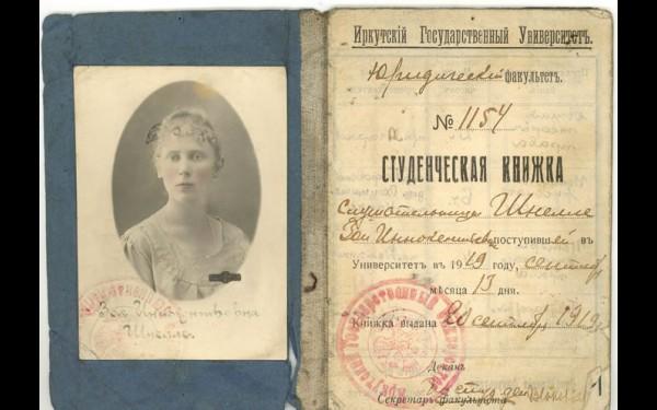 Вот такие студенческие книжки выдавали первым студентам Иркутского государственного университета. Этот документ был у тети Дмитрия Сергеевича Зои Шнелле, которая училась на юридическом факультете