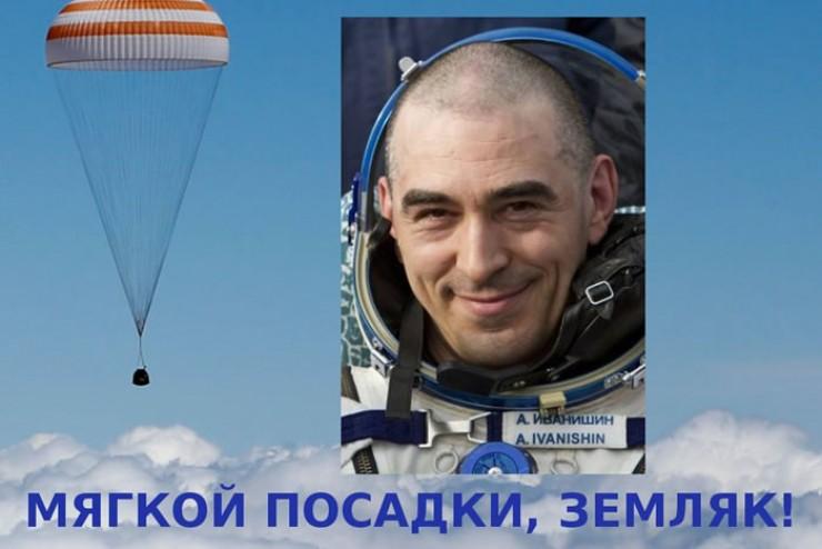 А это плакат, подготовленный группой единомышленников в Иркутске к возвращению Анатолия Иванишина из второго полета в космос. Он был командиром экипажа космического корабля «Союз МС» и командиром 48-й и 49-й основных экспедиций на МКС с 7 июля по 30 октября 2016 года. 9 июля 2016 года «Союз МС» успешно пристыковался к МКС, а 30 октября 2016 года отстыковался от МКС, и в тот же день спускаемый аппарат корабля совершил успешную посадку на территории Казахстана в 148 км юго-восточнее города Джезказгана. Продолжительность второго полета составила 115 суток 2 часа 22 минуты.