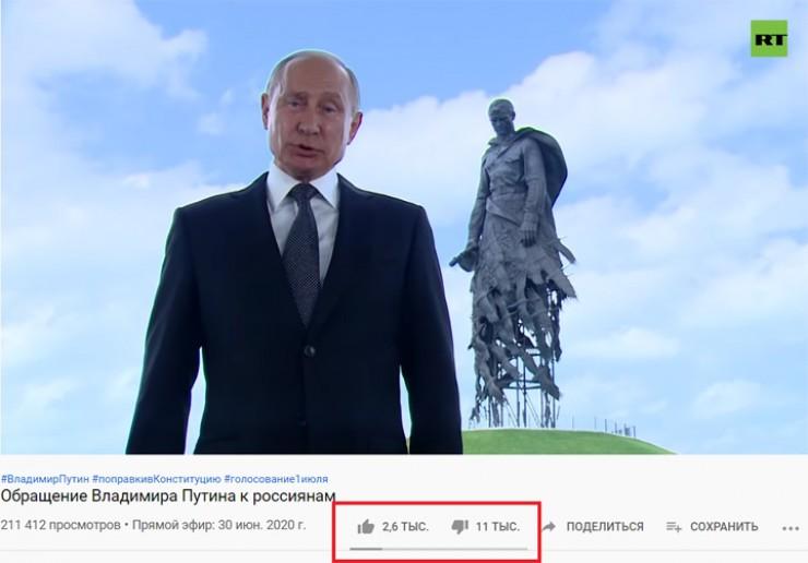30 июля, перед главным и последним днем голосования, по телевизору выступил Владимир Владимирович Путин на фоне нового Ржевского мемориала Советскому Солдату. Он призвал принять участие в голосовании по поправкам в Конституции. Необычным было то, что камера снимала президента снизу вверх, и то, что были обрезаны руки, а также воинственная интонация. Интересно сравнить соотношение лайков и дизлайков к этому видео на официальной странице канала RT в YouTube