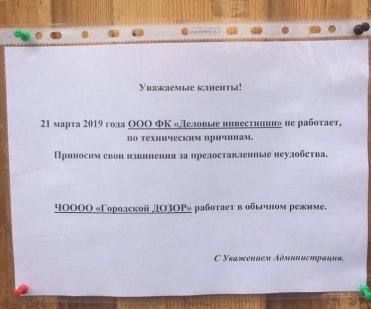 Такие объявления появились на дверях некоторых офисов «Деловых инвестиций». По словам очевидцев, в помещениях работают следователи