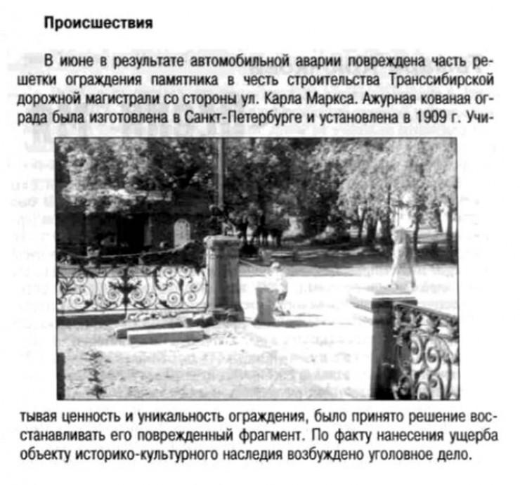 Ограда пережила многие исторические события, но уже неоднократно страдала от рук вандалов и ДТП. Фото сделано в начале 2000-х, когда за оградой находился еще не царь, а шпиль.