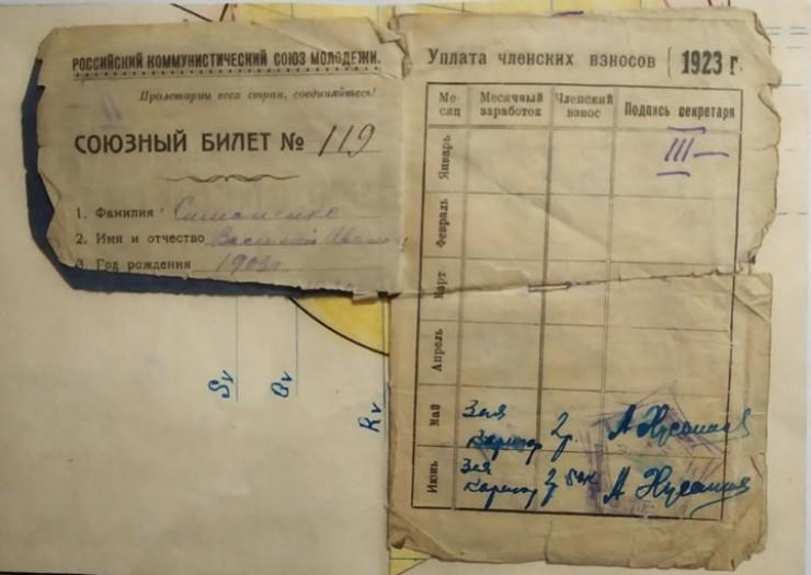 Комсомольский билет 1923 года.