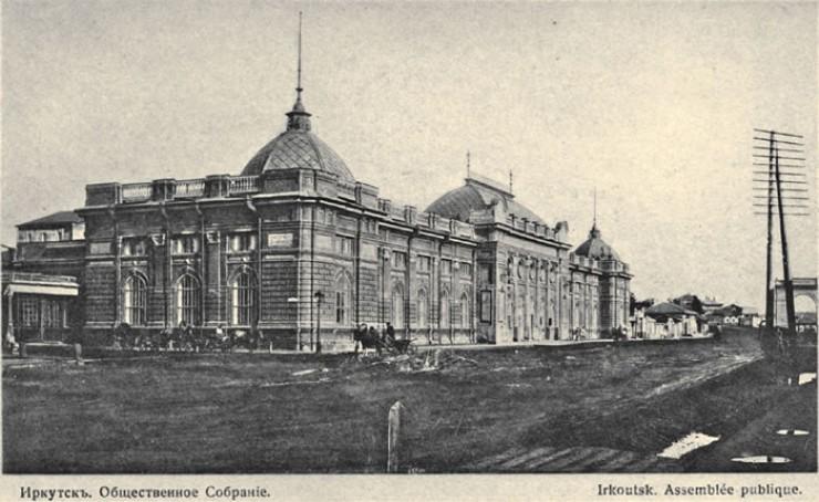 Иркутск, здание Общественного собрания. До 1917 года.