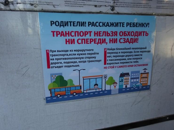 В трамвайном депо Иркутска говорят, что листовки появились в вагонах во второй половине 2018 года. Яркие плакаты привлекают внимание, но пассажиры на остановках действуют по привычке: выходя, направляются туда, куда им удобно. Впрочем, правила призывают освободить проезжую часть, но не предписывают строгих действий для пассажиров, только что покинувших трамвай. Главное, о чем нужно помнить: на дороге много ловушек, и здесь нужна полная концентрация внимания