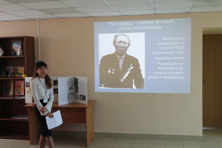 В числе лучших исследовательских проектов стала работа Алины Андреевой из Кутуликской школы Аларского района. Она поведала освоем прадеде, участнике ВОВ.