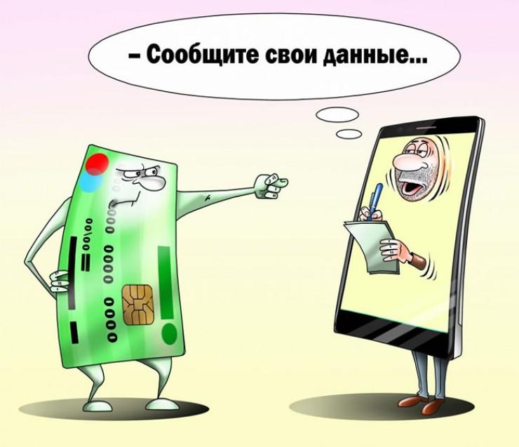 В век компьютерных технологий свои личные данные нужно беречь как зеницу ока  и не афишировать их в интернете, это же касается и номера сотового телефона,  к которому привязаны банковские карты. Зная ваши паспортные данные, мошенник может попытаться оформить на вас кредит, зная номер телефона — привязать к нему свою карту, а знание номера банковской карты и, что еще хуже, CVV на обороте откроет злоумышленнику доступ к вашему личному счету