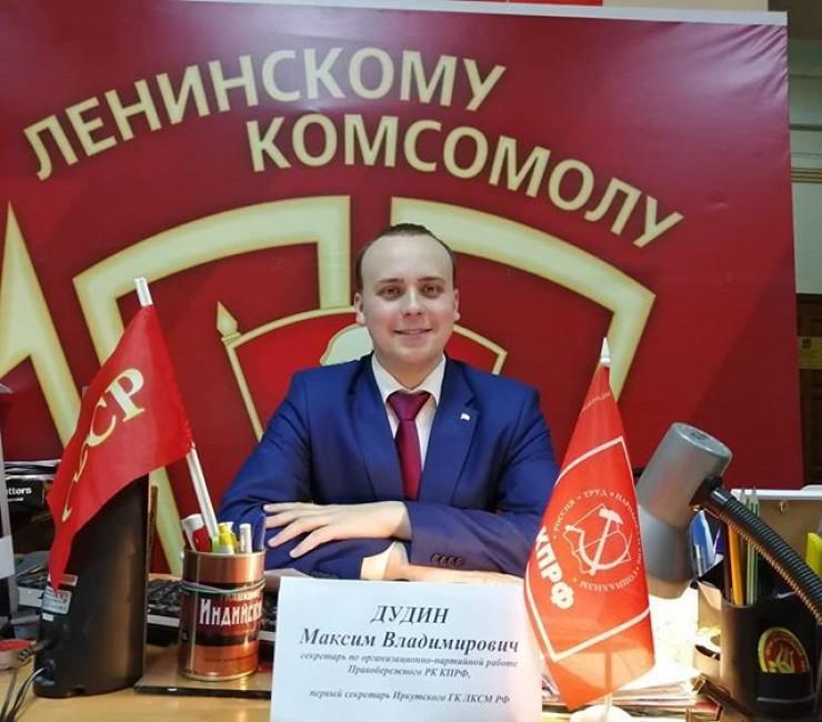 Иркутский учитель истории и коммунист Максим Дудин считает недопустимым давление на сотрудников за принадлежность к КПРФ. По его словам, если вопрос встанет ребром: либо школа, либо политика, он вы-нужден будет уйти из школы, хотя работу свою очень любит