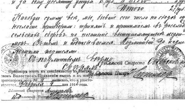 В архиве были найдены документы, заверенные печатью, которая хранилась в семье Алексеевых
