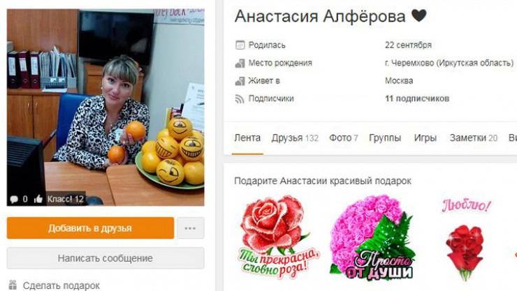 На этой странице в социальной сети «Одноклассники» нет ни слова правды. Фотография, имя и фамилия, название города — все обман. На самом деле ее создала безработная жительница Братска, которая обманывала людей, обещая помощь в оформлении кредита