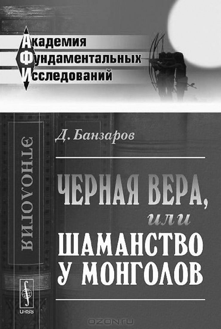 Книга «Черная вера, или Шаманство у монголов» — одна из первых, опубликованных Банзаровым, и принесшая ему признание среди ученых