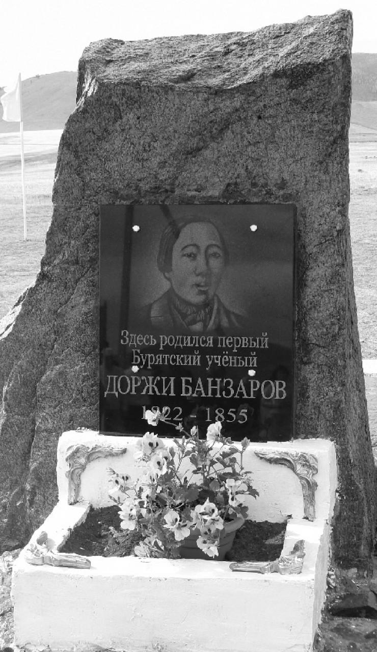 Каменная плита на родине монголоведа