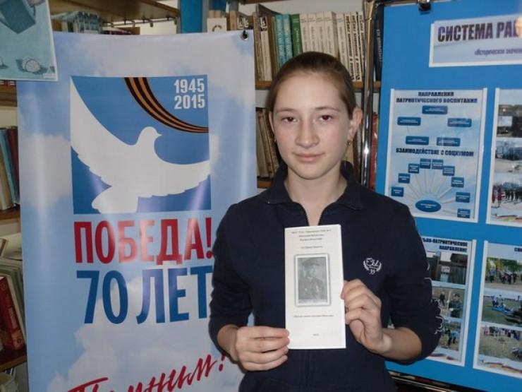Ученица школы № 4 Юля Копылова