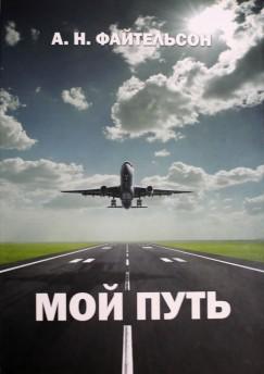Обложка книги А.Н.Файтельсона «Мой путь»