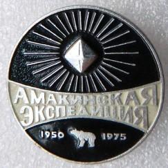 Памятный значок Амакинской экспедиции