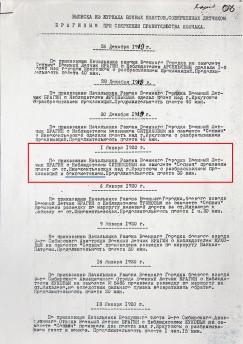 Выписка из журнала боевых полетов, совершенных летчиком Брагиным. 1919—1920-е годы.
