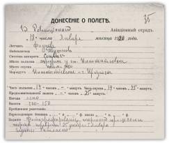 Донесение о полете для фотографирования траурной процессии жертв переворота 25 декабря 1919 г. — 5 января 1920 года.