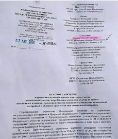 Пока пятеро жителей деревни получили исковые заявления, в которых говорится, что их дома построены «самовольно» на «незаконно захваченных» землях и подлежат сносу.