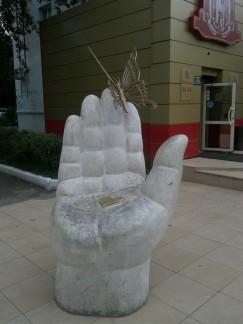 Скульптура «Ладонь с бабочкой».