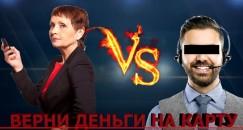 Хит «Ютуба» — ролик с участием Инны Николаевны, которой удалось довести мошенника до отчаяния. А ведь он думал, что у него все получилось, что полностью управляет жертвой, но жертвой оказался он сам.