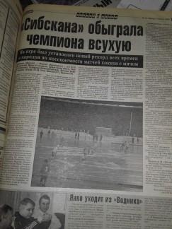 Газета «СМ Номер один» от 3 марта 1999 года с репортажем о победе «Сибсканы» над «Водником» со счетом 2:0.