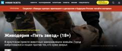 Страница сайта «Новой газеты» с красноречивым заголовком. Действительно, в контексте всего случившегося название «Пять звезд» звучит как издевательство над человеческими чувствами