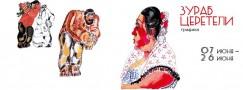 Выставка необычных графических работ Зураба Церетели открылась в иркутской арт-галерее Dias и будет работать до 26 июня. Галерея находится по адресу улица Седова, 40. Работает с 10.00 до 19.00 ежедневно, выходной день — понедельник