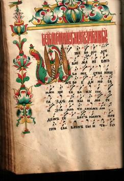 Страница из певческой рукописи.