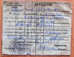 В 1965 году отыскать деревню Ерёмино с солдатской могилой не удалось