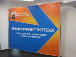 Тренинг «Трансерфинг успеха», организованный администрацией Иркутска, был полезен предпринимателям,  которые делают первые шаги в бизнесе