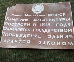 Фотография мемориальной доски, висевшая на здании фабрики, сегодня хранится в школьном музее
