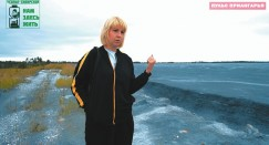 Анастасия Юрченко, член инициативной группы по проведению референдума против ввоза химических отходов в город Усолье-Сибирское: «Судьба этого гигантского шламонакопителя нас очень беспокоит, потому что нам здесь жить!»