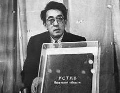 Юрий Абрамович Ножиков добился от Москвы одобрения главных положений устава Иркутской области.