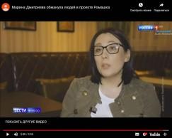Как утверждают следователи, Марина Дмитриева — прекрасный оратор, она умеет красиво говорить и убеждать людей, а чтобы усыпить их бдительность, на старте мошеннических проектов выплачивает внушительные дивиденды.