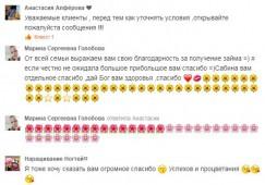 Эти отзывы вызывают только положительные эмоции. Конечно, если не знать правды. А правда совсем другая — довольных людей, которые желали бы братчанке успехов и процветания, в природе не существует. Все потому, что она нагло обманывала россиян, обратившихся к ней за помощью