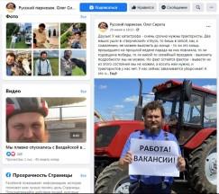 Просьбу о помощи, которую подмосковный фермер Олег Сирота опубликовал в соцсетях, за несколько дней перепостили более тысячи раз. Сообщение собрало несколько сотен комментариев, авторы которых дали фермеру немало вполне полезных советов.